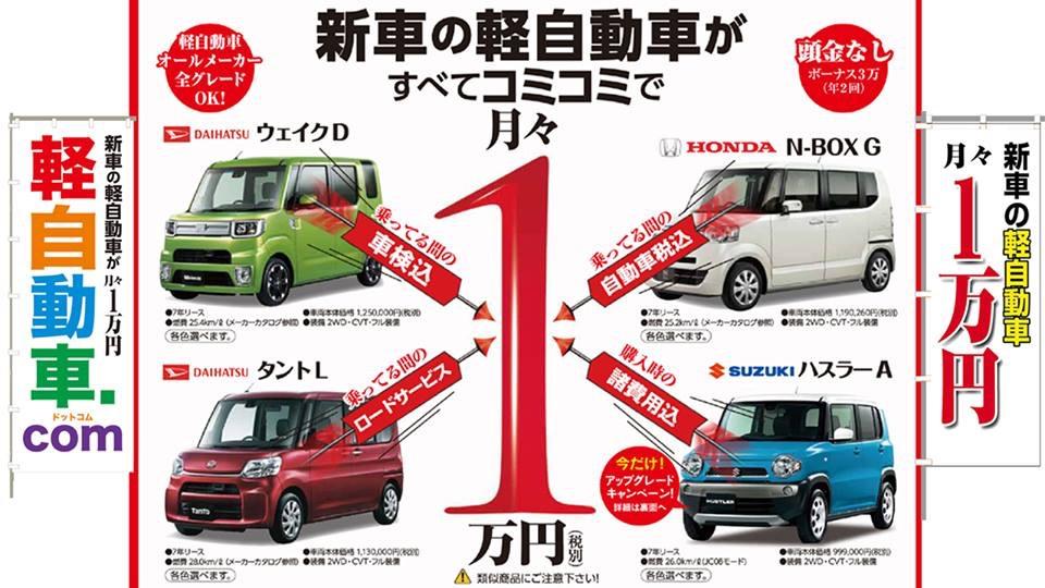 自動車 3000 軽 円 月々